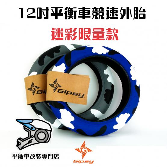 GIPSY 外胎 迷彩光頭胎 競賽型 12*1.75 非折疊(限量版)