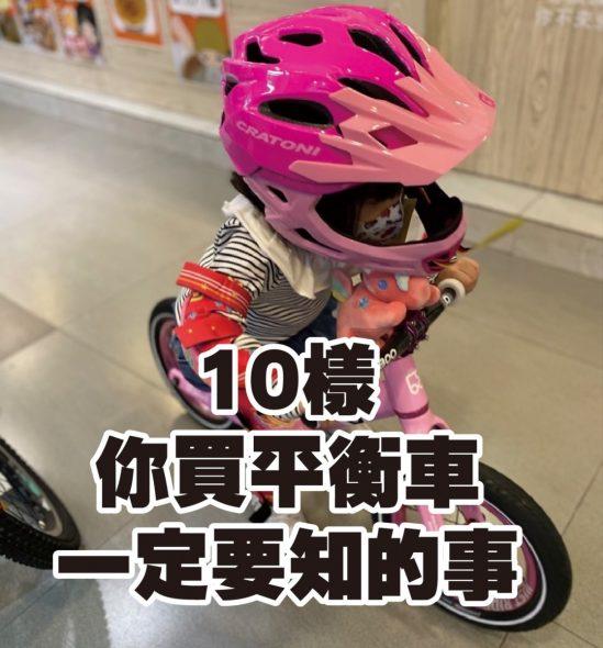 兒童平衡車 bike8 平衡車試玩 balance bike try out