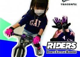 平衡車手套 balance bike glove