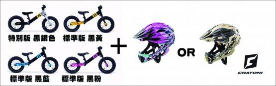 Bike 8S + Full face helmet